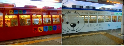 貴志川電車