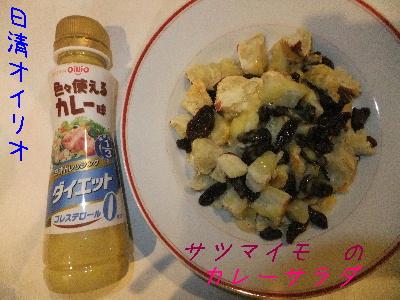 サツマイモのカレーサラダ