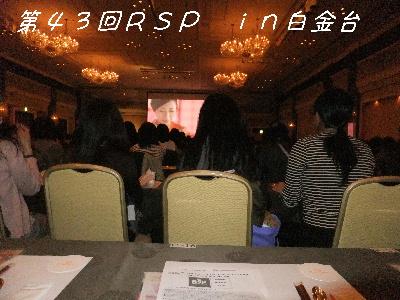 第43回RSP in白金台