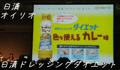 日清ドレッシングダイエット カレー味