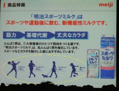 スポーツミルク 3