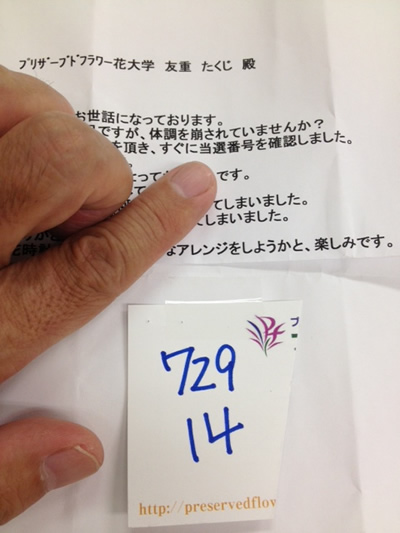 7月の当選者、決定!!