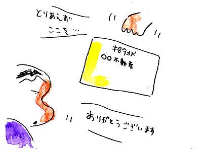IMG_0004_201311082056203a1.jpg