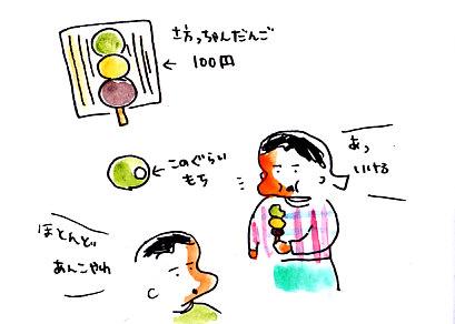 IMG_0012_20130507091100.jpg
