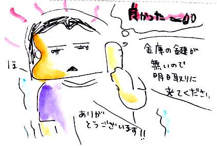 IMG_0017_20130920160607731.jpg