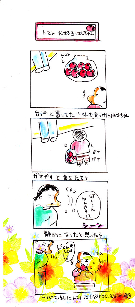 IMG_0029_20130602161236.jpg