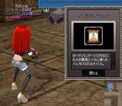 mabinogi_2013_11_09_003.jpg