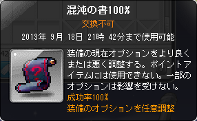 混沌100
