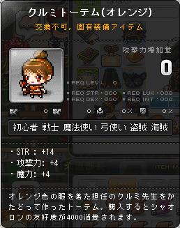 くるみト-テム
