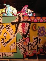 六魂祭 1