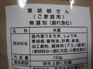 P1110476.jpg