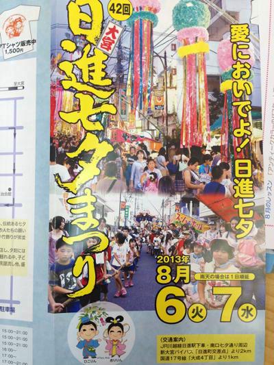 大宮日進七夕祭り2013
