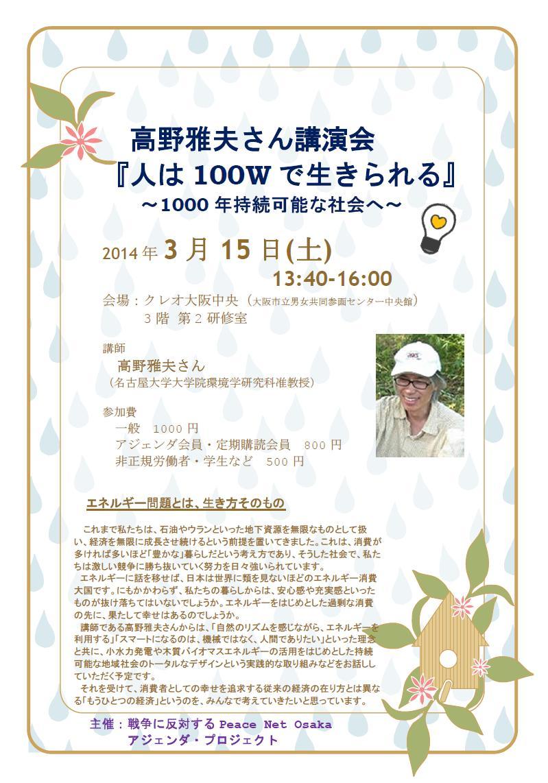 3/15高野雅夫さん講演会・チラシ