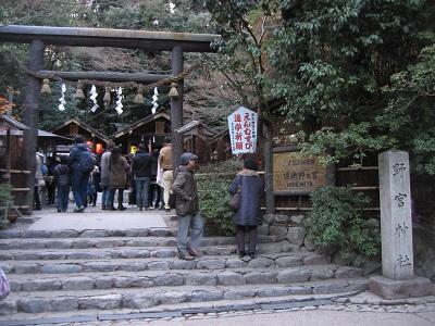 野宮神社」