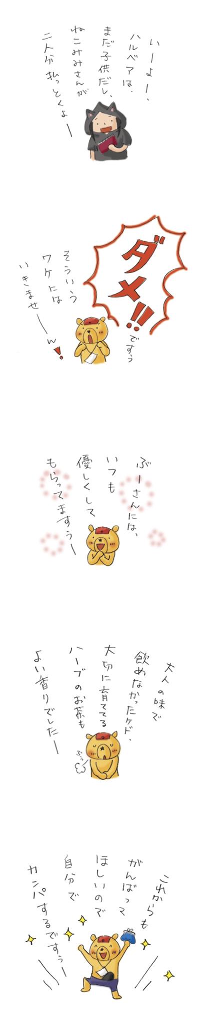 ぶーさんの夏野菜6