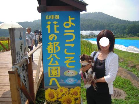 DSCN0029 山中湖