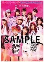 HMV用ポスター