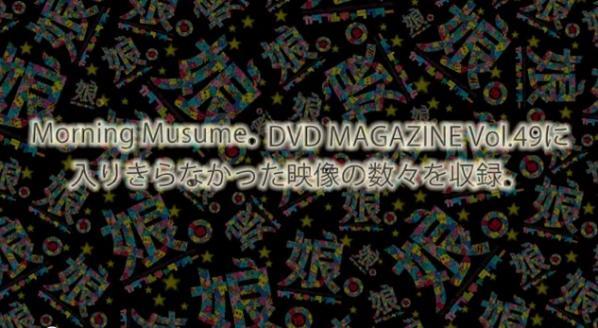 娘。DVDマガジンvol51_001