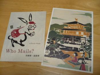 「和」のポストカード購入20138-2