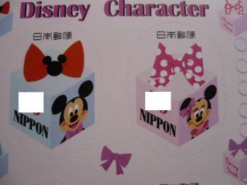 「ふみの日」&「ディズニーキャラクター」2013-4