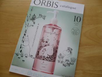 『オルビス』の小冊子1