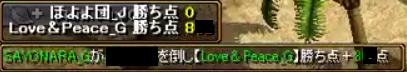 対 Love&Peace_G 1-1