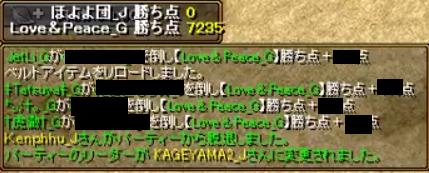 対 Love&Peace_G 1-2