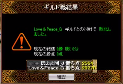 対 Love&Peace_G 1-5