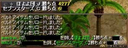 対 セブンスターズ_C 1-4