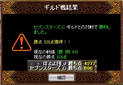 対 セブンスターズ_C 1-5