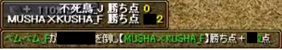 対 MUSHA×KUSHA_F 1-3