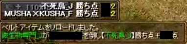 対 MUSHA×KUSHA_F 1-4
