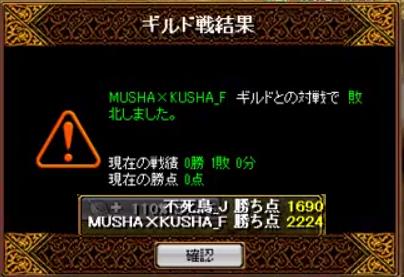 対 MUSHA×KUSHA_F 1-6