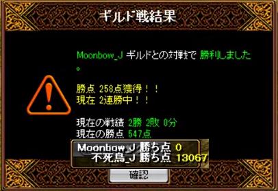 対 Moonbow_J 1-6