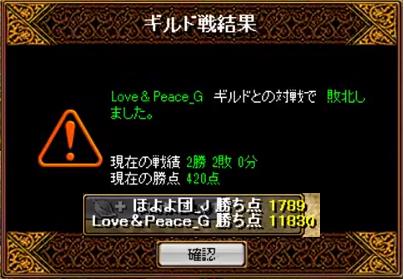 対 Love&Peace_G 2-8