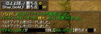対 Stay_Gold_F 1-2