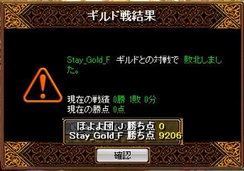 対 Stay_Gold_F 1-5
