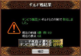 対 チンピラ集団_H 1-5