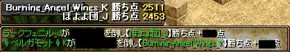 対 Burning_Angel_Wings_K 1-5