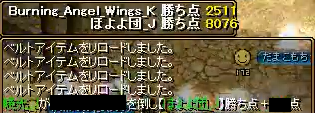 対 Burning_Angel_Wings_K 1-9