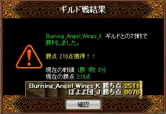 対 Burning_Angel_Wings_K 1-10
