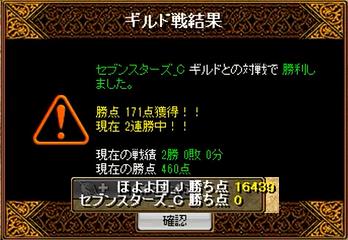 対 セブンスターズ_C 2-5