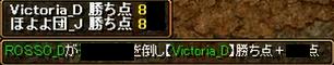 対 Victoria_D 2-4