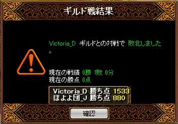 対 Victoria_D 2-6