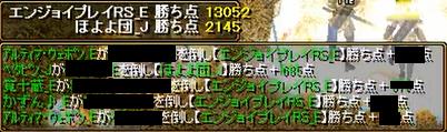 対 エンジョイプレイRS_E 1-3