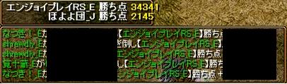対 エンジョイプレイRS_E 1-4