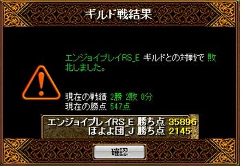 対 エンジョイプレイRS_E 1-5