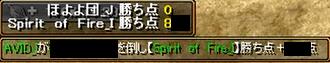 対 Spirit of Fire_I様 1-1