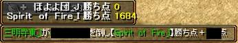 対 Spirit of Fire_I様 1-2