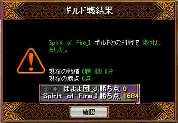 対 Spirit of Fire_I様 1-3